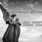 新月の瞑想動画。11月18日さそり座27度の新月!
