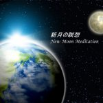 【瞑想動画】新月の瞑想 New Moon Meditation
