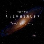 サタメデ(サタデーメディテーション☆)
