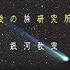 「地球外生命意識体に接触するヒプノ講座」
