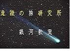 はじめてのビジョン視講座のご感想と 6月13日のCD発売イベント!!
