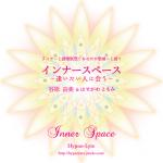 インナースペース~逢いたい人に会うCDは、あなたの瞑想会や講習会で使用していいですよ!