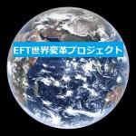 EFT世界変革プロジェクトに多数のご協賛いただきまして、ありがとうございます!
