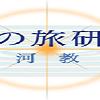 セルフ・アイデンティティ・ヒプノ講座と、インナープラネタリー瞑想会の日程のお知らせ