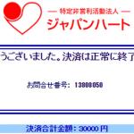 EFT世界変革プロジェクト、7月は3万4千円の収益!  ありがとうございました!