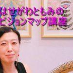 来たれ!12月22日 長谷川友美さんのビジョンマップ講座開催!