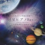 惑星ヒプノCD・Basic のご感想