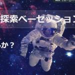 宇宙探索ベータ―セッションのお申込みはじまりました!
