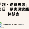 今日は前田出先生の夢実現実践講座の体験会をします!