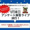 1月8日 アンケート解答ライブ!