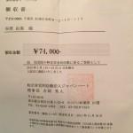 去年のミャンマーへの送金7万4千円。世界のために働く。