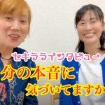 セラピスト・セキララインタビュー 渡辺よしこ先生