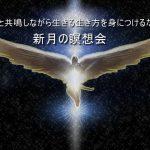 明後日、23日に新月の瞑想会の募集をかけます。