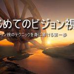 6月24日にはじめてのビジョン視講座を行います。