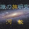インナースペース体験記とEFTと銀河教室2周年