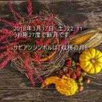 【新月の瞑想】魚座27度の新月! ああ、幸せなものづくりタイム。