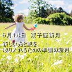 【双子座新月】新しい光と風を 取り入れるための準備の新月!!