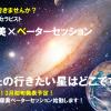 【新企画】宇宙探索ベータ―セッション!!!!パフパフ!