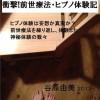 ヒプノのキンドル本が発売されました。