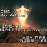 新月の瞑想 4月16日牡羊座27度『スタートと決意の新月!』